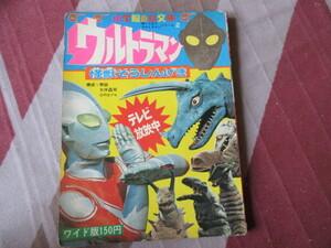 絵本(落書きあり)帰ってきたウルトラマン 怪獣総進撃! 小学館の絵文庫 ウルトラマンシリーズ2