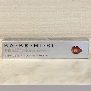 KAKEHIKI モティブリッププランパー プレーン 301 SAKURA