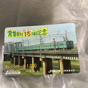 オレンジカードJR東日本 常磐線15両編成記念103系1000番台上野営業支店使用済み