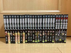進撃の巨人 1〜20巻 巨人中学校 1〜5巻