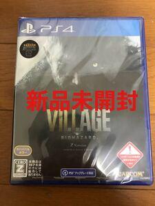 バイオハザード ヴィレッジ PS4