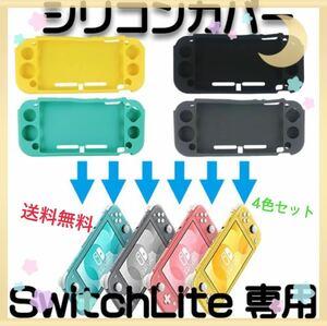 Nintendo switch lite 全面 シリコン カバー 衝撃吸収 擦り傷防止 ステックカバー 付き 4色セット