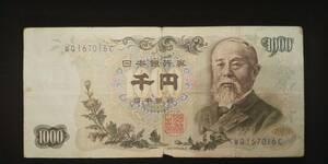 ◇旧紙幣◇日本銀行券C号 1000札 伊藤博文 ④