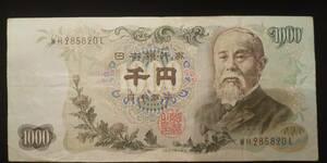 ◇旧紙幣◇日本銀行券C号 1000札 伊藤博文 ⑤