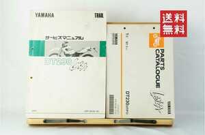 【送料無料】ヤマハ DT230 LANZA ランツァ サービスマニュアル パーツリスト