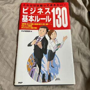 ビジネス基本ルール130 これだけは知っておきたい! /PHP研究所 (編者)