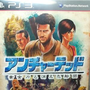【PS3】 アンチャーテッド 黄金刀と消えた船団 [通常版]