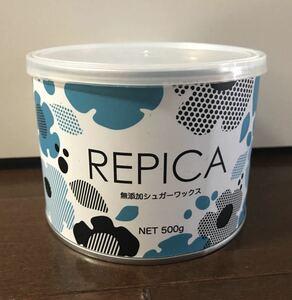 Repica Repiker Adtitition-бесплатный сахар Wax 500G бесплатная доставка