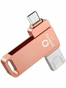 USBメモり iPhone フラッシュドライブ 4-in-1フラッシュメモリ 360度回転式 両面挿し