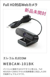 ウェブカメラ  Webカメラ  車載用 パソコン用 PC用 ノートパソコン用 テレワーク用 エレコム ELECOM