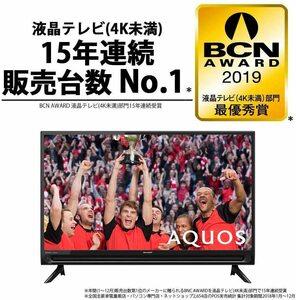 ☆彡生活応援セール・送料無料☆彡シャープ 32V型 液晶テレビ AQUOS ハイビジョン 外付けHDD対応 2T-C32AC2