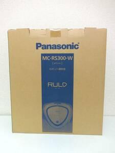 送料込み!新品未使用・未開封 Panasonic ロボット掃除機 RULO ルーロ MC-RS300-W《ホワイト》