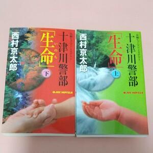 西村京太郎小説2冊