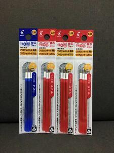 ☆フリクション 替芯 赤3袋&青1袋 合計4袋セット 0.38mm☆