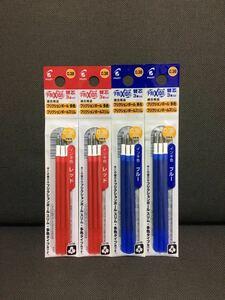 ☆フリクション 替芯 赤+青 各2袋 合計4袋セット 0.38mm☆
