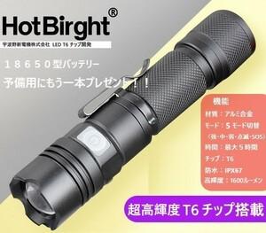 Hot Birght P50 ハンディライト CREE LED T6 チップ 超高輝度 1600ルーメン USB充電式 防水 防災 軍用 最強 自転車 停電対策 軽量