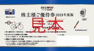 最新・シュッピン SYUPPIN 株主優待券( 購入時5,000円割引 売却時5%上乗せ) 2022年6月30日迄 Map Camera GMT