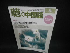 聴く中国語 2017年8月 夏の夜長の中国妖怪譚 CD動作未確認/UEV