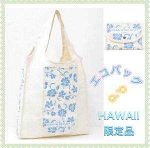 感謝セール DEAN&DELUCA ハワイ限定 エコバッグ ハイビスカス柄水色