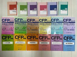 【裁断済み】2021年CFP資格標準テキスト&精選過去問題集&みんなの欲しかったFP1級の教科書vol1/2