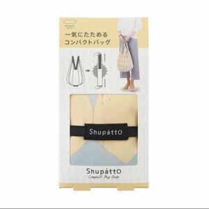 マーナ Shupatto (シュパット) コンパクトバッグ Drop (ドロップ) レモン 縦型 しずくエコバッグ
