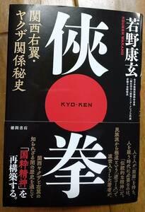 侠拳 関西右翼・ヤクザ関係秘史 単行本 若野康玄 (著)