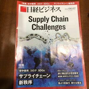日経ビジネス サプライチェーン