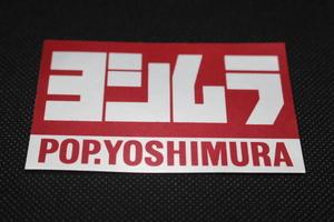 ヨシムラ(POP YOSHIMURA) 耐熱 ステッカー 新品 検/GS400 GT380 CBX400F CBX550F Z400FX Z1 Z2 MK2 Z1R XJ ゼファー モリワキ BEET 当時