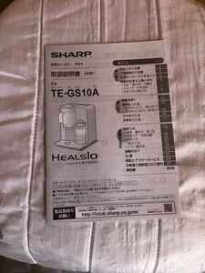 シャープ ヘルシオ お茶メーカー