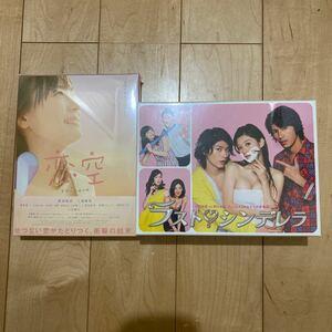 ラストシンデレラ 恋空 DVD