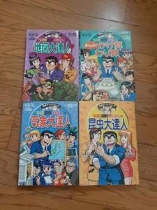 学習マンガ こち亀両さん  満点ゲットシリーズ 4冊