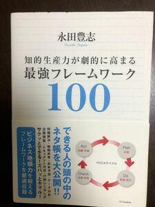 知的生産力が劇的に高まる最強フレームワーク100/永田豊志