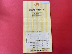 1~8枚☆JR東海株主優待・割引券☆ 2022年6月30日期限♪