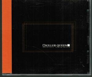 KILLER QUEEN ORIGINAL SOUNDTRACK (キラークイーン オリジナルサウンドトラック) / FLAT (遊女) / トラワレビト 桜華想恋  / 同人