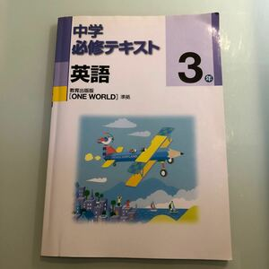 中学必修テキスト 英語 3年 学校図書