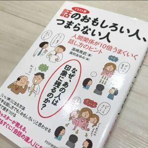 「話のおもしろい人、つまらない人 イラスト版 人間関係が10倍うまくいく話し方のヒント」 高嶋秀武 口下手でも大丈夫!