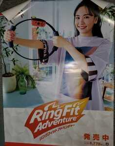リングフィットアドベンチャー 新垣結衣 B2ポスター 非売品 販促ポスター B2サイズ ニンテンドースイッチ Ring Fit Adventure