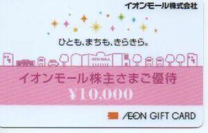 イオンモール 株主優待 イオンギフトカード 10000円分 有効期限なし 普通郵便・ミニレター対応可