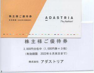 アダストリア 株主優待券 3000円分 有効期限:2022年5月31日 普通郵便・ミニレター対応可