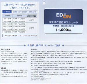 エディオン 株主優待 エディオンギフトカード 11000円分 有効期限:2022年6月30日 普通郵便・ミニレター対応可