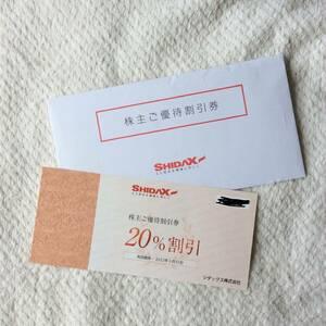 シダックス◆株主優待券◆中伊豆ホテル・ワイナリー関連施設20%OFF♪