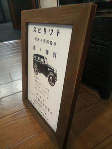 ライト自動車株式会社 スピリット号 昭和レトロ 額装品 カタログ 絶版車 旧車 バイク 資料 インテリア 送料込み 1