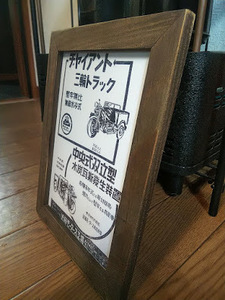 ヂャイアント 三輪トラック 昭和レトロ 額装品 カタログ 絶版車 旧車 バイク 資料 インテリア 送料込み