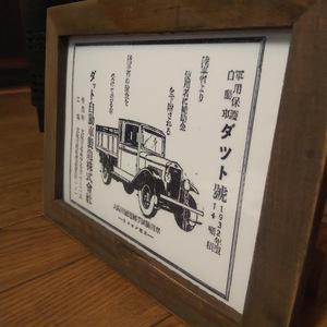 ダット自動車製造 ダット号 1932年型 軍用保護 大正ロマン 昭和レトロ 額装品 カタログ 絶版車 旧車 資料 インテリア 送料込み