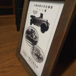 白揚社 小型自動車 アレス号 ALES 大正ロマン 昭和レトロ 額装品 カタログ 絶版車 旧車 バイク 資料 インテリア 送料込み