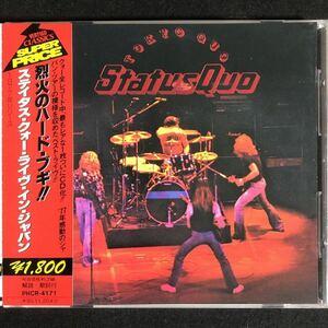 帯付き!国内盤!STATUS QUO/ステイタス・クオー/ TOKYO QUO/ 1977年