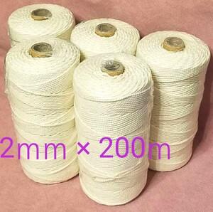 マクラメロープ   2mm × 200m  5個セット 天然コットン / ハンドメイド DIY   編み物 手編み 手芸 紐 糸