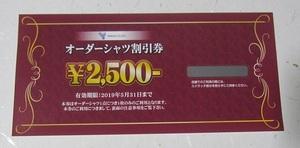 ◎◎大急ぎ!山喜 株主優待 オーダーシャツ割引券 2500円券 1枚 2021年11月30日迄 送料込
