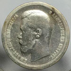 帝政ロシア 50コペイカ銀貨 ニコライ2世 1897年 レア 貴重 アンティークコイン/レーヴェコイン