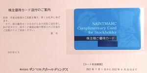 サンマルクホールディングス 株主優待カード